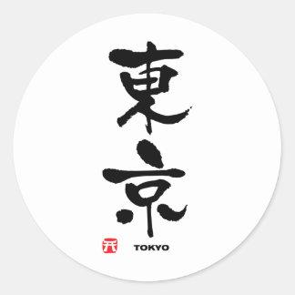 東京, kanji del japonés de Tokio Pegatina Redonda