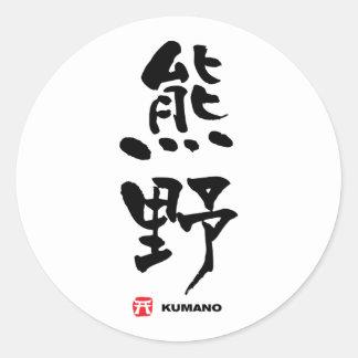 熊野, kanji del japonés de Kumano Pegatina Redonda
