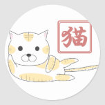 猫だけ.ai round sticker