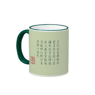 王 conocido Wang (行 19A10C) del orgullo Taza A Dos Colores