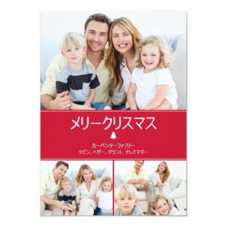 """現代木の休日の写真カード INVITACIÓN 5"""" X 7"""""""