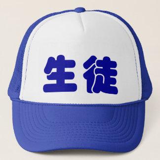 """生徒 """"Student""""  - hat"""