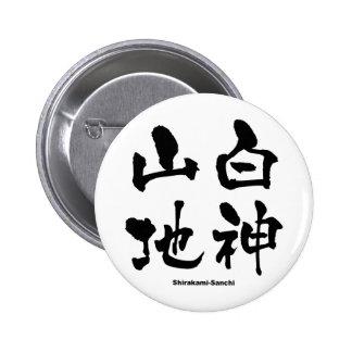 白神山地, Shirakami-Sanchi, Japanese Kanji Pin