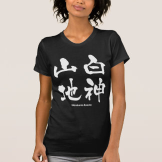 白神山地, Shirakami-Sanchi, Japanese Kanji T-shirt