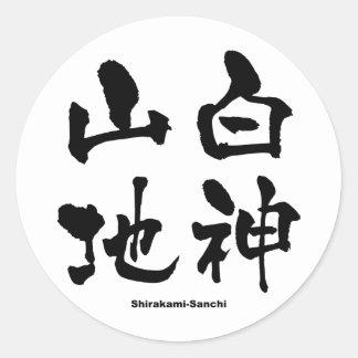 白神山地, Shirakami-Sanchi, kanji japonés Pegatina Redonda