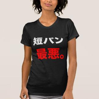 短パン最悪 T-シャツ T-Shirt