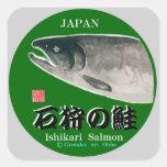 石狩の鮭!  JAPAN 正方形シール・ステッカー