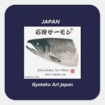石狩サーモン   JAPAN  SALMON 正方形シールステッカー