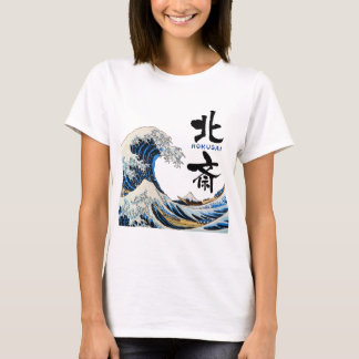 神奈川沖浪裏, 北斎 Great Wave, Hokusai, Ukiyo-e T-Shirt