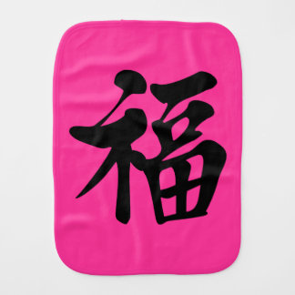 福中文t恤 Blessing 祝福 Grace Good Fortune Luck Prosper Baby Burp Cloth