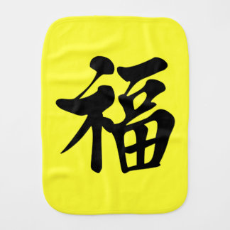 福中文t恤 Blessing 祝福 Grace Good Fortune Luck Prosper Burp Cloth