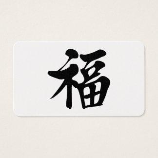 福中文t恤 Blessing 祝福 Grace Good Fortune Luck Prosper Business Card
