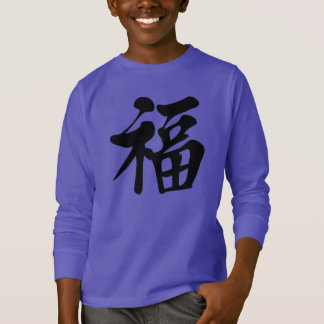 福中文t恤 Blessing 祝福 Grace Good Fortune Luck Prosper T-Shirt