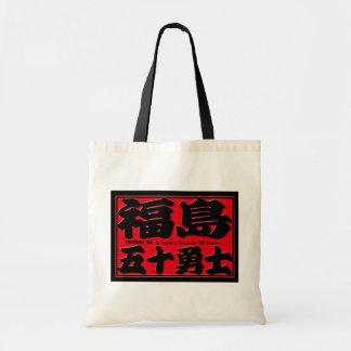 福島五十勇士(FUKUSHIMA 50 HEROES) TOTE BAG