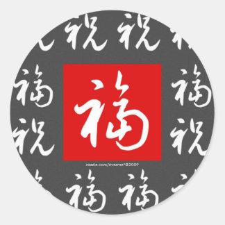 福(Fu) Good-Fortune & Blessings in Chinese Classic Round Sticker