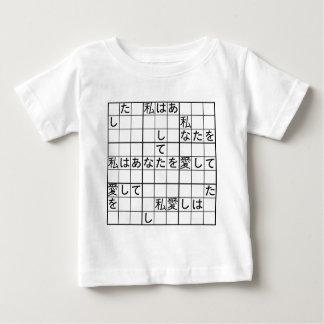 私はあなたを愛して BABY T-Shirt