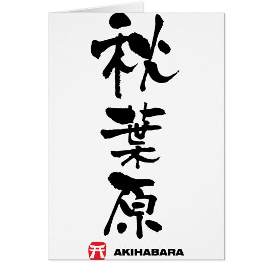 秋葉原, Akihabara Japanese Kanji Card