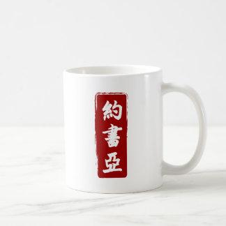 約書亞 de Joshua traducido al chino Taza Clásica