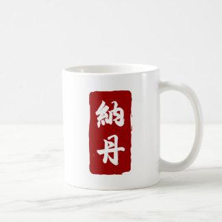 納丹 de Nathan traducido al chino Taza