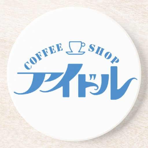 純喫茶アイドルコースター POSAVASO PARA BEBIDA