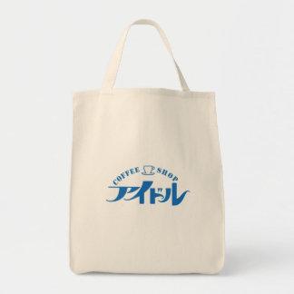 純喫茶アイドル トートバッグ TOTE BAG