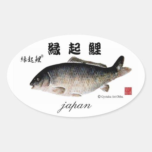 縁起鯉!本物鯉 GYOTAKU JAPAN 卵形シール・ステッカー