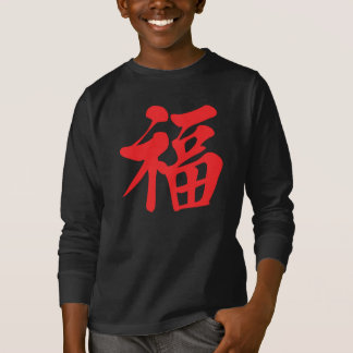 红福中文t恤 Red Blessing 紅祝福 Grace Good Fortune Luck T-Shirt