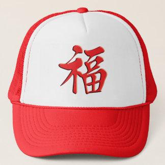 红福中文t恤 Red Blessing 紅祝福 Grace Good Fortune Luck Trucker Hat