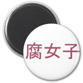 腐女子 de Fujoshi Imán Redondo 5 Cm