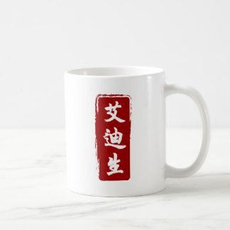 艾迪生 de Addison traducido al chino Taza