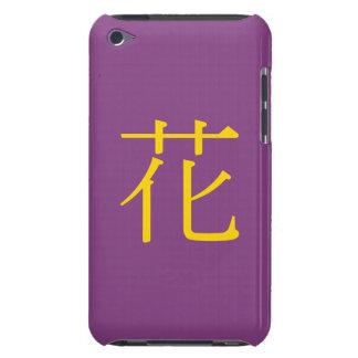 花, Flower iPod Touch Case
