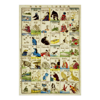英単語表, tabla de palabras inglesas, Ukiyo-e del 亀吉 Posters