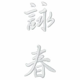 詠春 Wing Chun Fleece Zip Hoodie