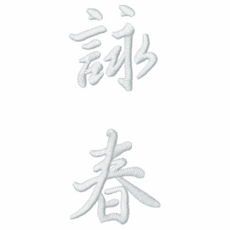 詠春 Wing Chun Polo -WT
