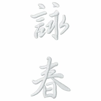 詠春 Wing Chun Thermal Fleece Zip Hoodie