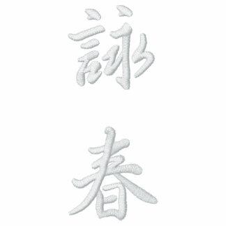 詠春 Wing Chun zip hoodie - black