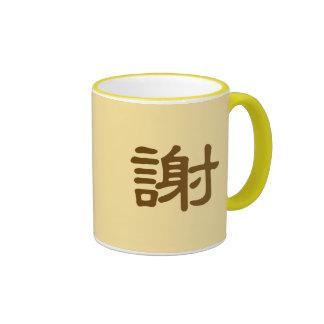 謝 Xie (隸 19A10B del apellido de Personalizable) Taza De Dos Colores