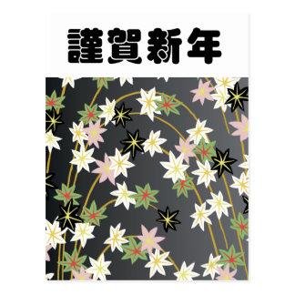 謹賀新年 floral de la hoja de arce japonesa del tarjeta postal