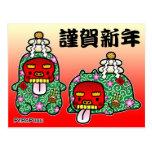 謹 celebration New Year peropuu Postcard