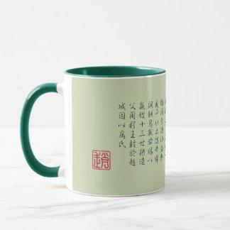 趙 conocido Zhao (行 19A10C) del orgullo Taza