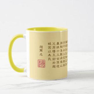 趙 Zhao (隸 19A10B del apellido de Personalizable) Taza