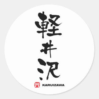 軽井沢, kanji del japonés de Karuizawa Pegatina Redonda