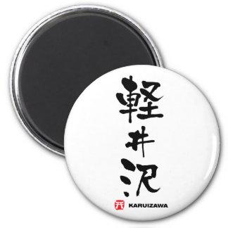 軽井沢, Karuizawa Japanese Kanji 2 Inch Round Magnet
