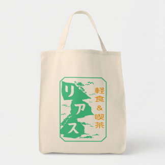 軽食&喫茶リアス トートバッグ GROCERY TOTE BAG