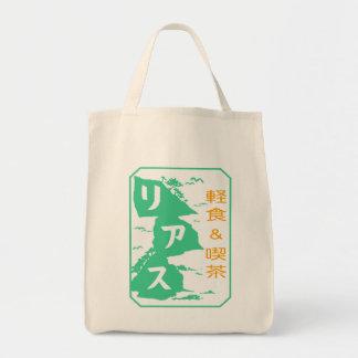 軽食&喫茶リアス トートバッグ TOTE BAG