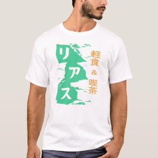 軽食&喫茶 リアス Tシャツ T-Shirt