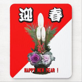 迎春 -Greeting the New Year- Mouse Pad