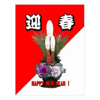 迎春 - saludo del Año Nuevo Postales