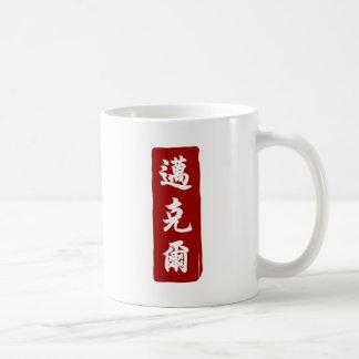 邁克爾 de Michael traducido al chino Taza Clásica