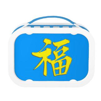 金黄黃福中文t恤 Yellow Gold Golden Blessing Grace Good Fo Lunch Box